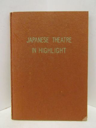 JAPANESE THEATRE IN HIGHLIGHT: A PICTORIAL COMMENTARY;. Francis Haar