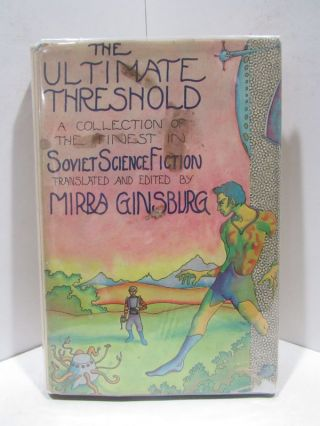 ULTIMATE (THE) THRESHOLD: A COLLECTION OF THE FINEST IN SOVIET SCIENCE FICTION;. Mirra Ginsburg,...